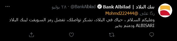 التوجيه البنكي البلاد