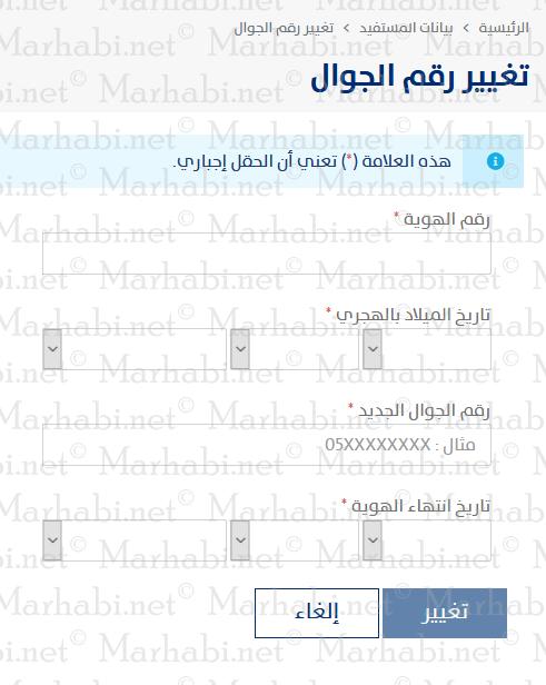 تغيير رقم الجوال تغيير كلمة المرور حساب المواطن 1