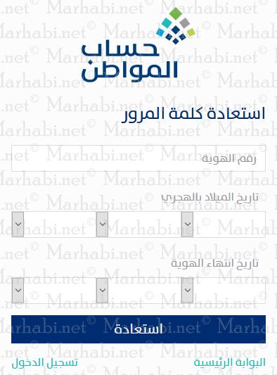 تسجيل الدخول حساب المواطن